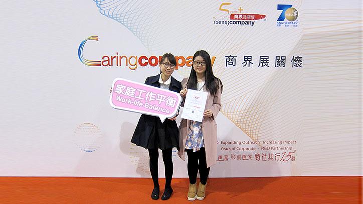 20170310 - 2017 Caring Company