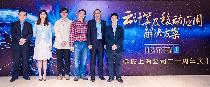 20171027 - FlexSystem Shanghai Branch 20th Anniversary – Gala Dinner