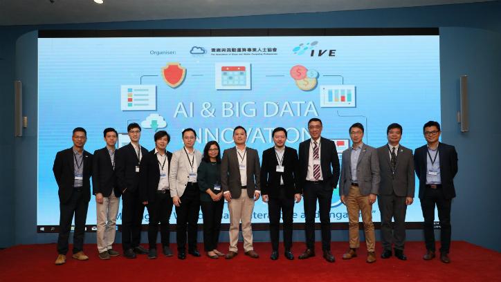 20190301 - AI & Big Data Innovation Forum 2019